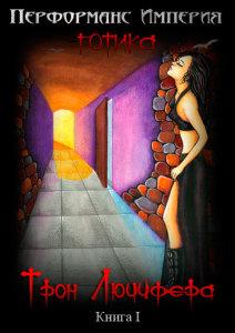 Libro 1: El trono de Lucifer