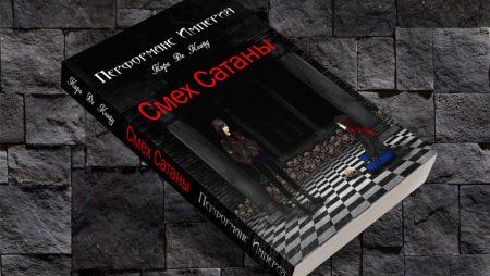 Книга 3 «Смех Сатаны» — уже скоро!